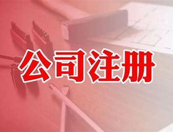 深圳怎样注册新公司