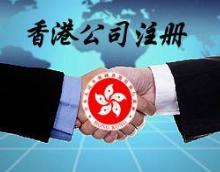 香港企业注册公司