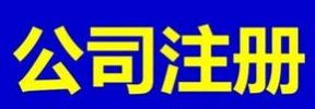 深圳注册代理