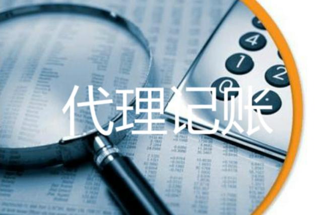 代理记账杭州