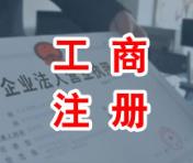 桂林公司注册