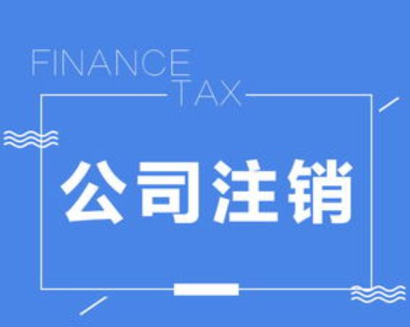 深圳注销公司流程及费用标准