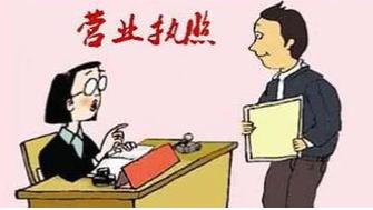深圳办理营业执照流程