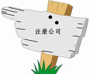 香港注册公司的好处