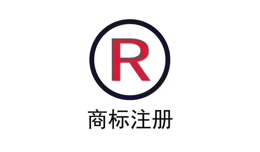 东莞商标设计注册