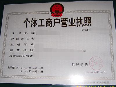 注册东莞执照