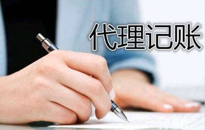 东莞代理记账公司