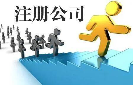深圳注册成立公司流程