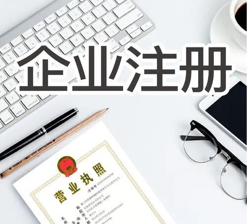 东莞企业工商注册
