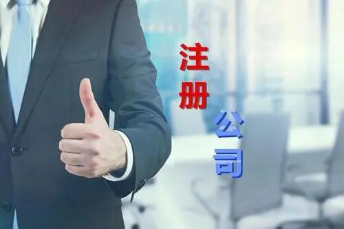 香港公司注册方法