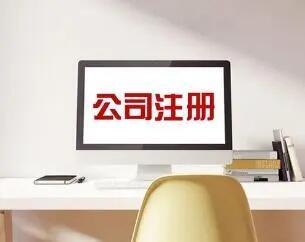 深圳注册公司需要的资料