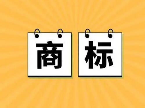 东莞市商标注册公司