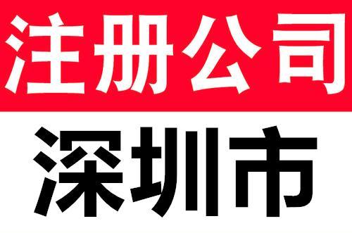 注册深圳公司交税