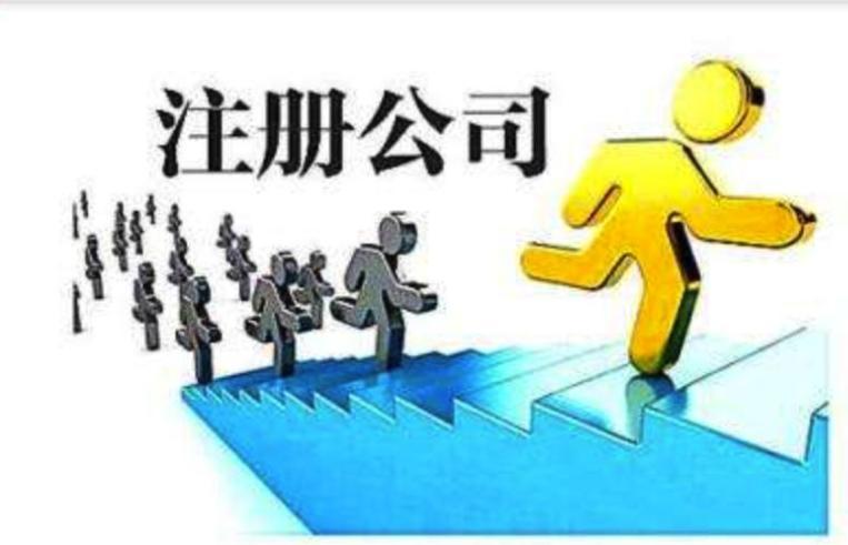 深圳代理注册公司收费吗
