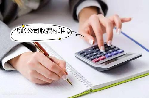 南京代账公司收费标准
