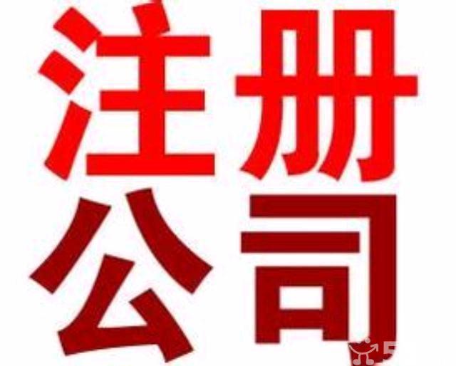 中山代理注册公司