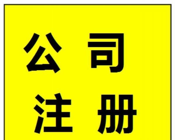 岳阳注册公司