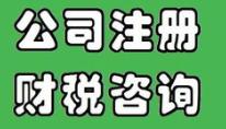 东莞市公司注册