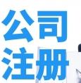徐州注册公司
