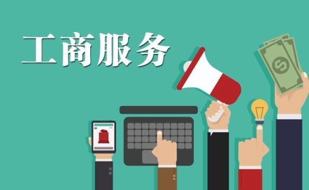 郑州工商登记代理