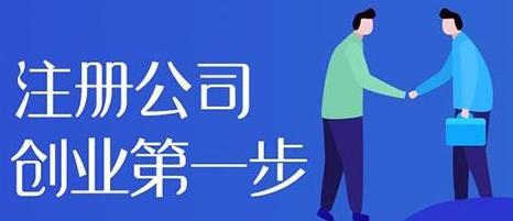 北京注册公司代理费用