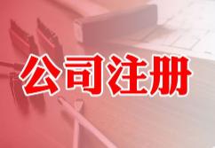 广东注册公司