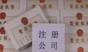 注册济南公司