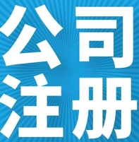 广州公司注册查询