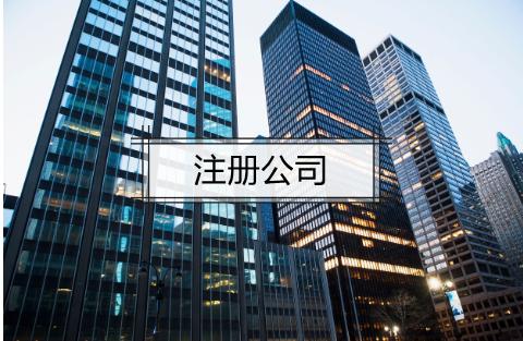 广州注册公司代理费