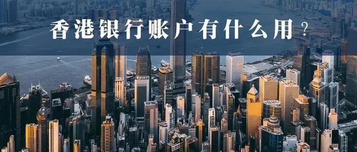 在香港开银行账户