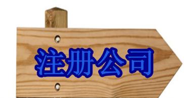 长沙注册公司代办