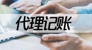 杭州代理记账公司