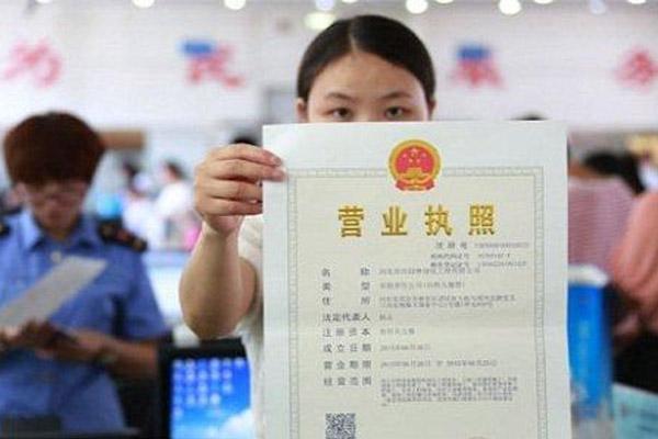 深圳办营业执照流程