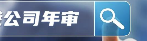 重庆公司年审