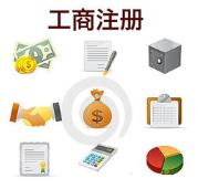 郑州注册公司有哪些手续