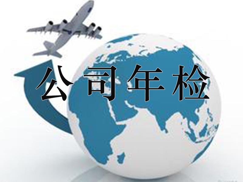重庆公司年检