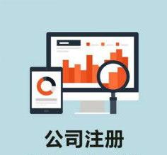 深圳注册公司的成本